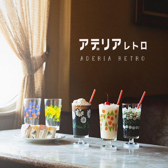 【 商品紹介 】懐かしくて新しい。昭和のカワイイを詰め込んだレトロな器「アデリアレトロ」。