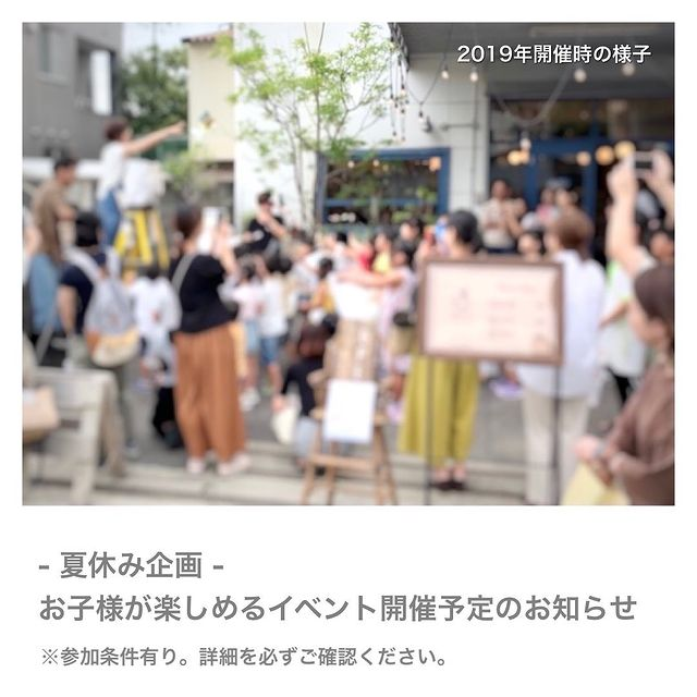 【 夏休みイベント企画中 】 本日7月31日から税込3,000円以上お買い上げのお客様に、お子様がご参加いただけるイベント参加券をお渡ししています。