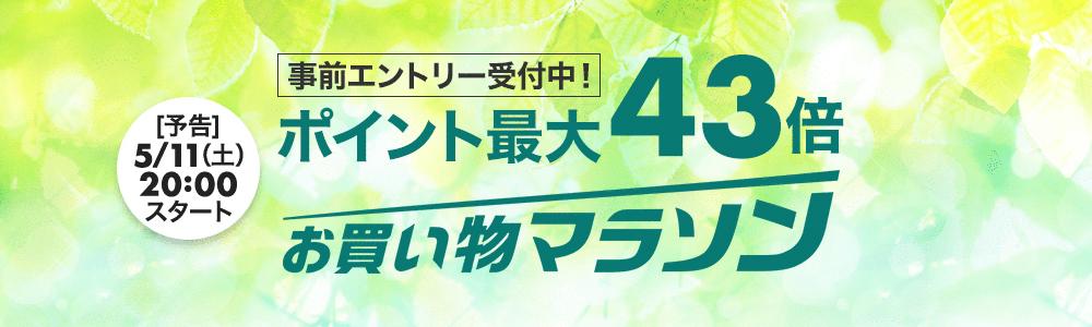 楽天市場お買い物マラソン 5/11(土)20:00スタート!