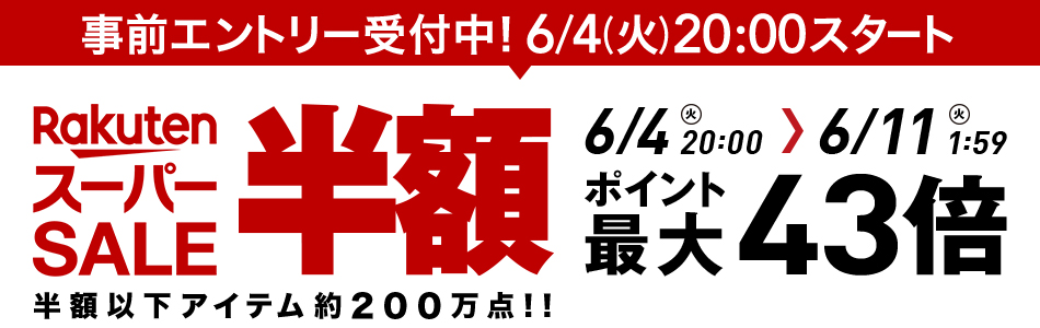 楽天スーパーセール 6/4 20:00スタート!