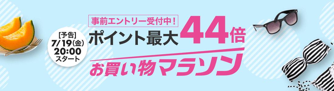楽天市場お買い物マラソン 7/19(金)20:00スタート!