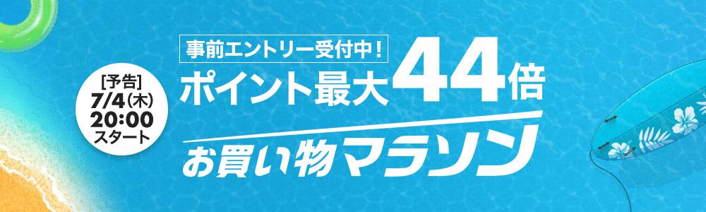 楽天市場お買い物マラソン 7/4(木)20:00スタート!