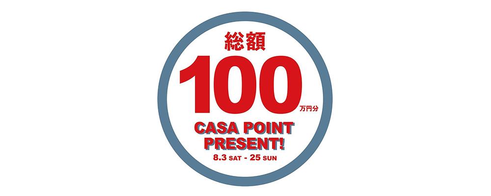 CASA5周年特別企画『総額100万円分』CASAポイントプレゼント!