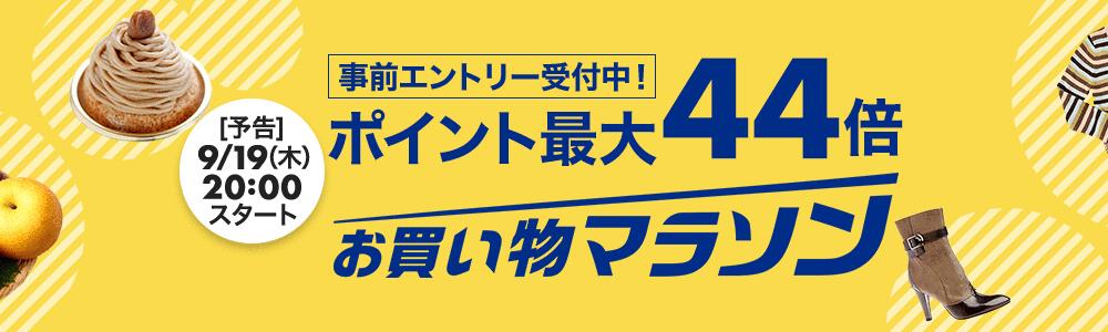 楽天市場お買い物マラソン 9/19(木)20:00スタート!