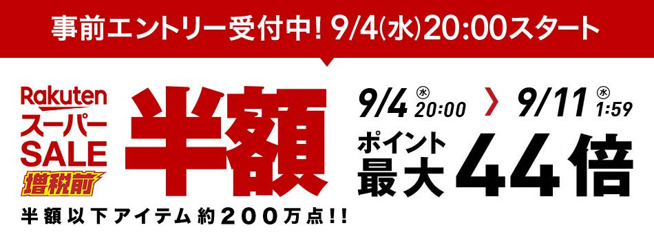 楽天スーパーセール 9/4 20:00スタート!