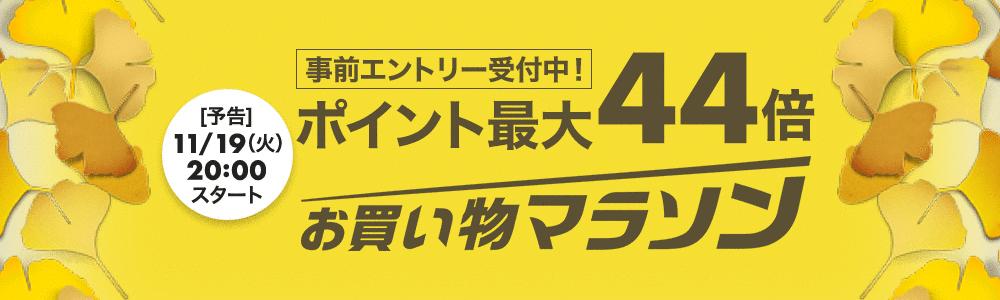 楽天市場お買い物マラソン 11/19(火)20:00スタート!