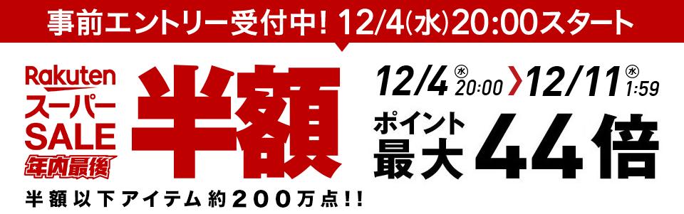 今年最後の楽天スーパーセール 12/4(水) 20:00スタート!