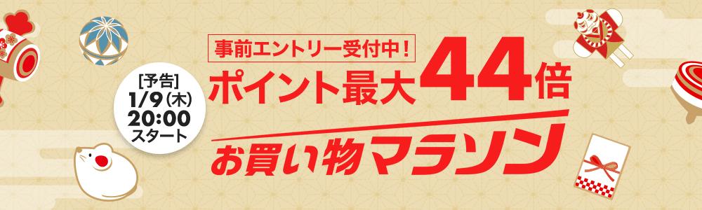 楽天市場お買い物マラソン 1/9(木)20:00スタート!