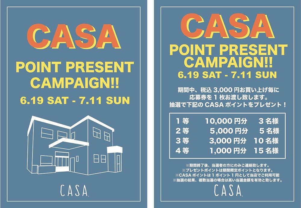 CASA ポイントプレゼントキャンペーン